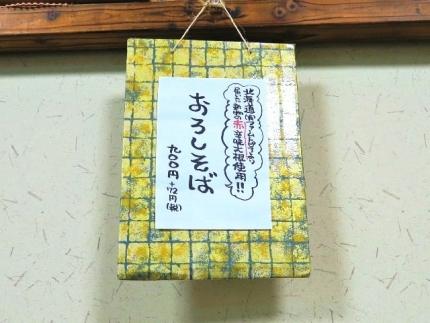 17-10-25 品おろし