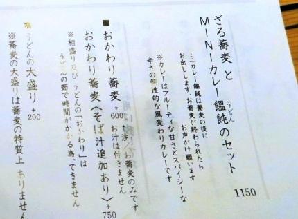 17-10-25 品カレーセット