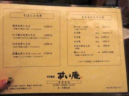 17-10-25-2 丼セット