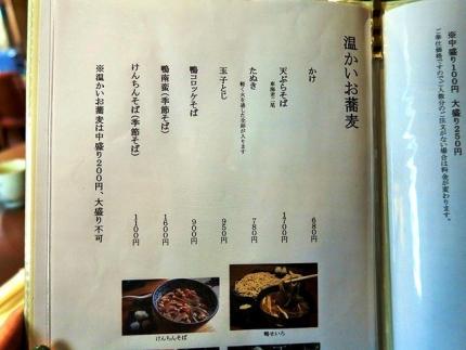 17-10-27 品そばおん