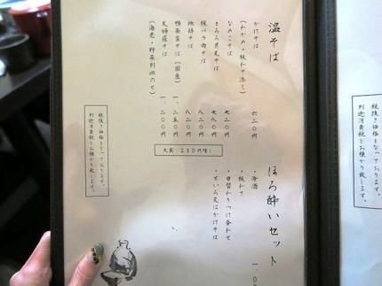 17-10-31 品そばおん