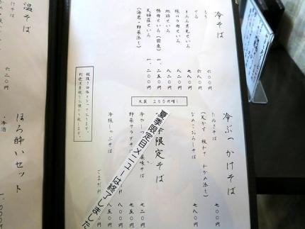 17-10-31 品そばれい