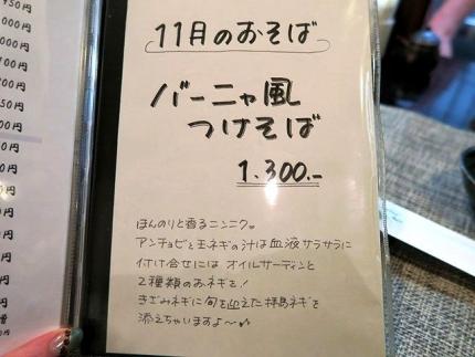 17-11-2 品ばーな
