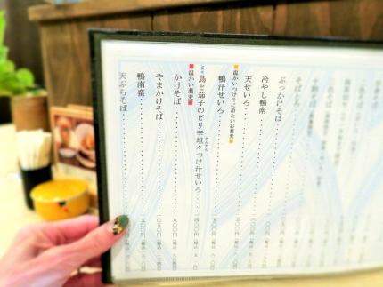 17-11-6 品そば