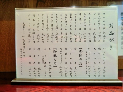 17-11-10 品そば