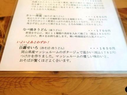 17-11-12 品白露