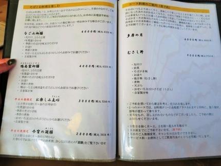 17-11-12 品コース