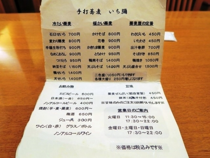 17-11-14 品そば