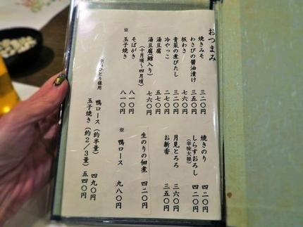 17-11-16 品つまみ