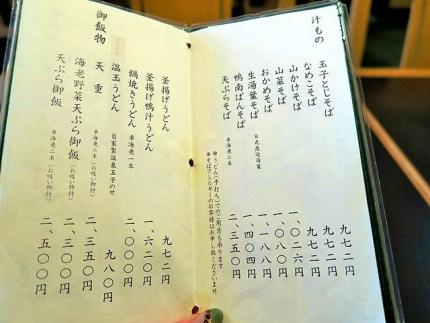 17-11-17 品そば温