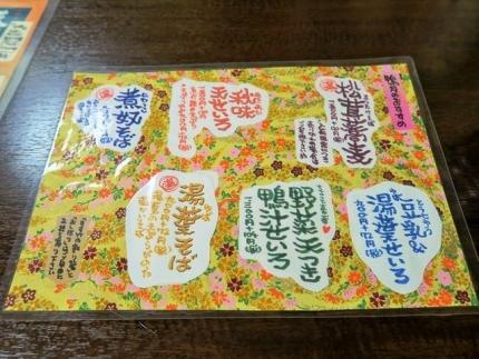 17-11-20 品そば