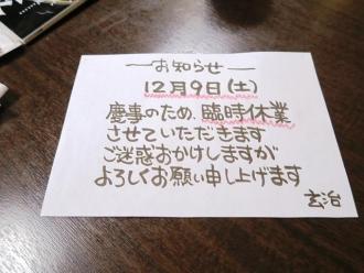 17-11-20 やすみ