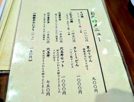 17-11-24 品ランチ