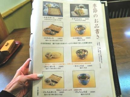 17-11-29 品きせつ