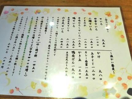 17-12-1 品そば