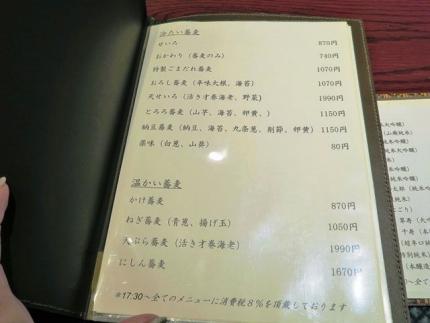17-11-5 品そば