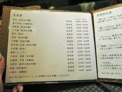 17-11-5 品酒