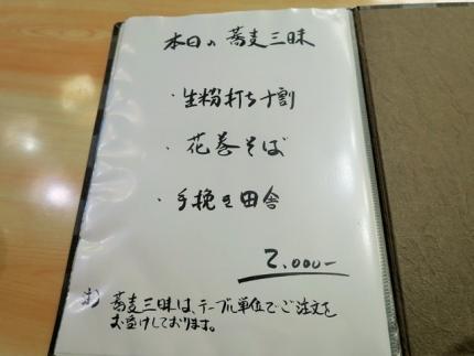 17-12-7 品三昧