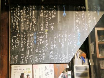 17-12-13 品黒板