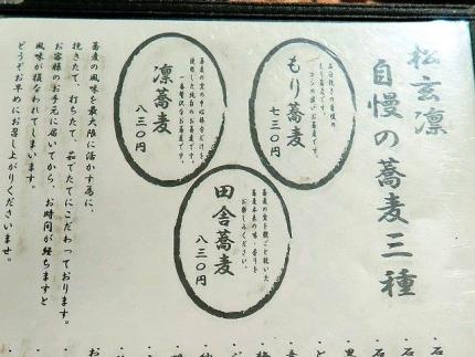 17-12-25 品そば (2)