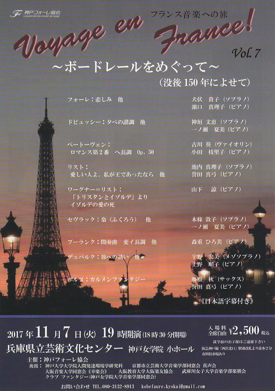 神戸フォーレ協会