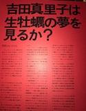 20171101吉田真里子は