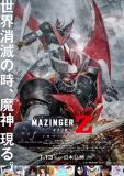 マジンガーz20180118-01