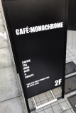 20180125cafemonochrome.png
