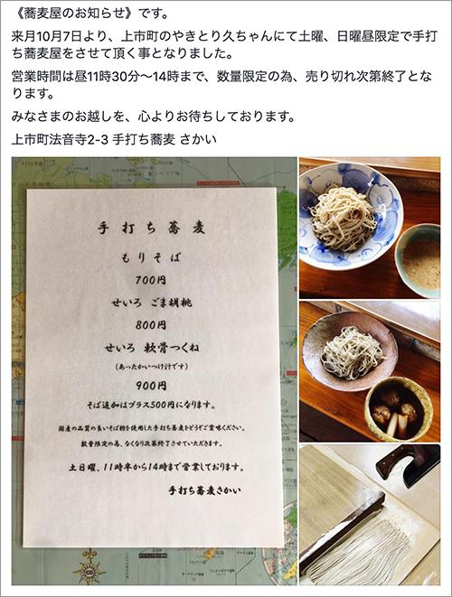 201710Soba_Sakai-3.jpg
