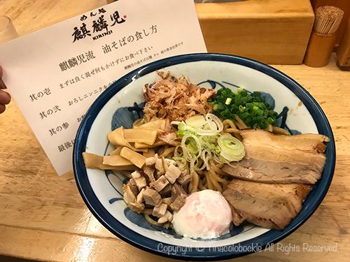 201712Kirinji_Unga-3.jpg