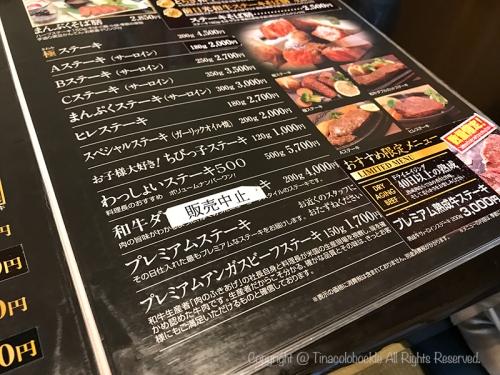 201801Niku_no_Fukiage-4.jpg