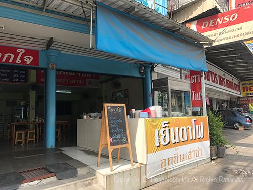201801NoodleShop_Bangkok-1.jpg
