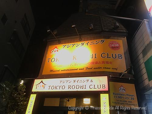 201801TokyoRodhiClub-1.jpg