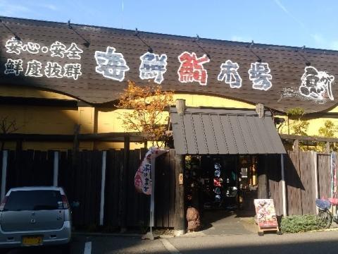 海鮮鮨市場・H28・11 店