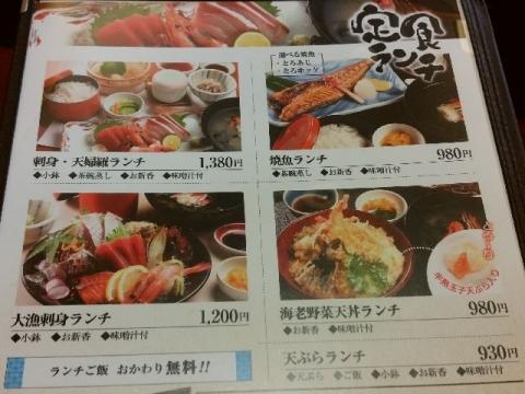 海鮮鮨市場・H28・11 メニュー1