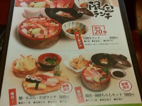 海鮮鮨市場・H28・11 メニュー2