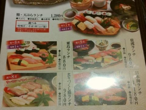 海鮮鮨市場・H28・11 メニュー4