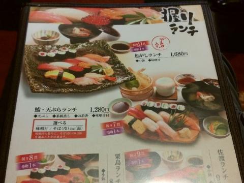 海鮮鮨市場・H28・11 メニュー3