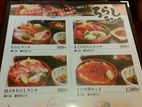 海鮮鮨市場・H28・11 メニュー5