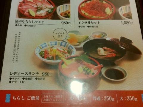 海鮮鮨市場・H28・11 メニュー6