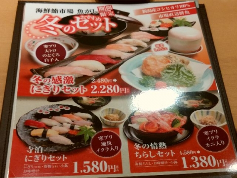 海鮮鮨市場・H28・11 メニュー7