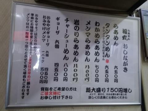 福丸・H29・9 メニュー1
