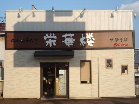 栄華楼・H27・12 店
