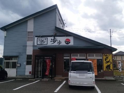 歩歩・H29・10 店