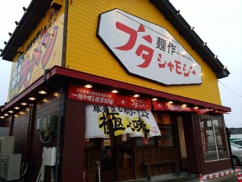 ブタシャモジ・H29・2 店
