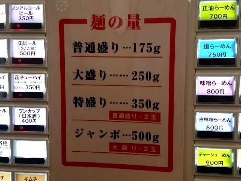 ヒグマ長岡店・H29・2 メニュー2