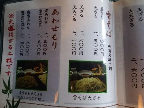 小杉・H28・10 メニュー2