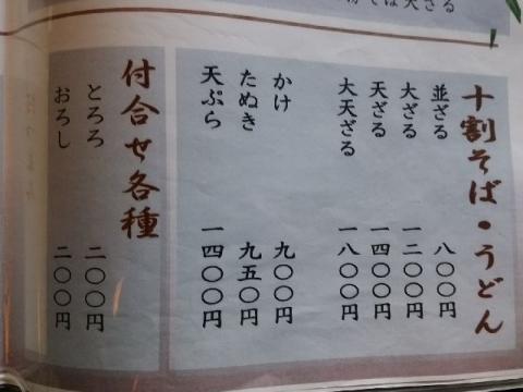 小杉・H28・10 メニュー3