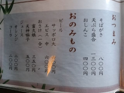 小杉・H28・10 メニュー4