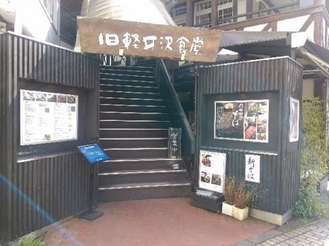 旧軽井沢食堂・H28・10 店